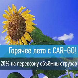 Акция «Горячее лето с CAR-GO!»