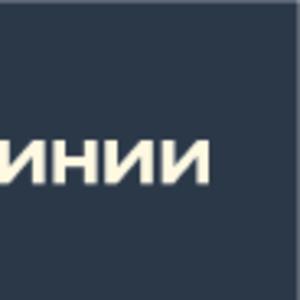 Автоперевозки груза по России